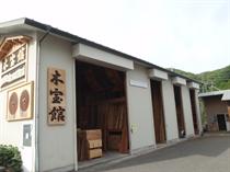 木宝館の全景